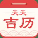 万年历日历黄历appv4.2.7