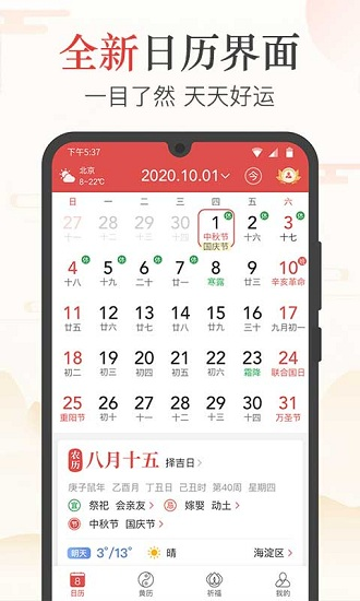 万年历日历黄历app最新版