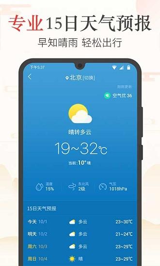 万年历日历黄历app