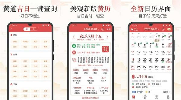万年历日历黄历app下载