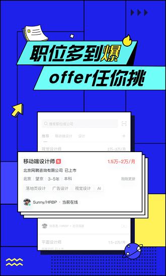 智联招聘app软件