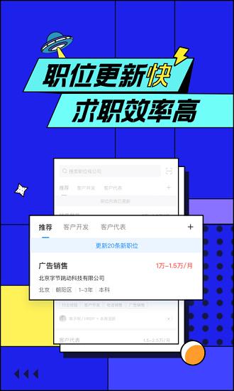 智联招聘app最新版