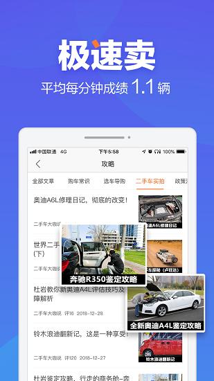 二手车之家最新版app