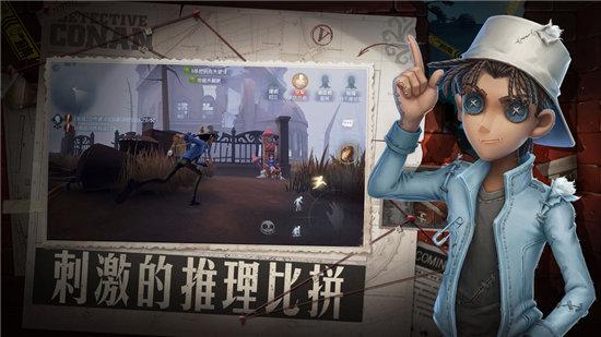 第五人格官网版游戏下载