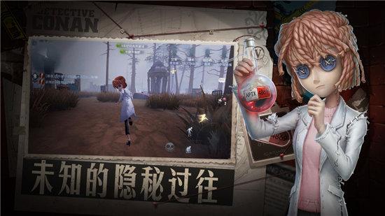第五人格官网版手机游戏