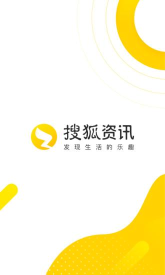 搜狐资讯app手机软件