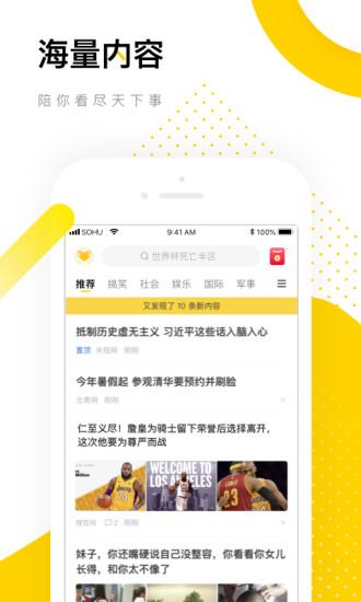 搜狐资讯app安卓版