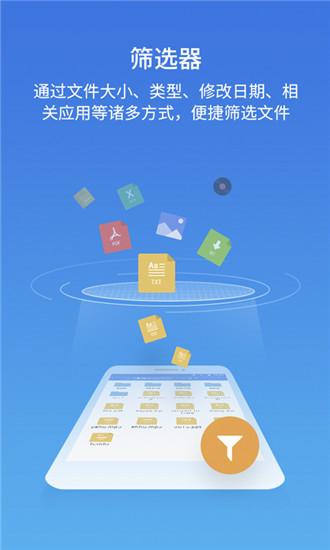 ES文件浏览器去广告高级破解版app