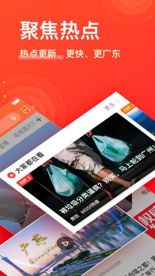 南方plus官网版app