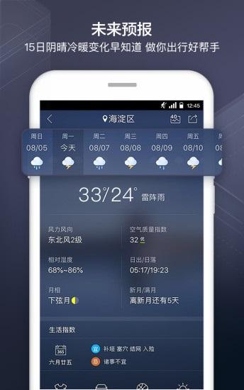 天气通精简版安卓版