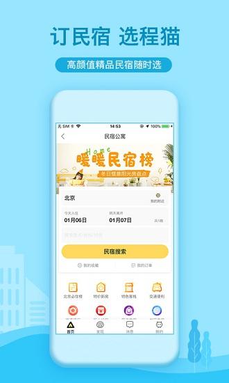 艺龙酒店app下载