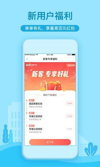 艺龙酒店app
