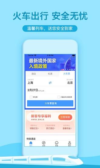 艺龙酒店app最新版