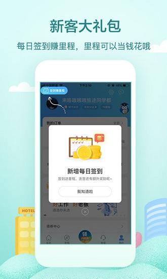 艺龙酒店app手机版