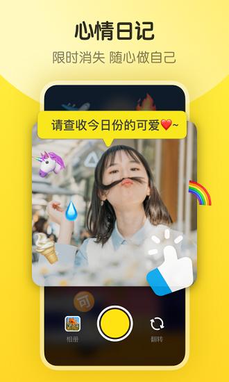 即刻app最新版