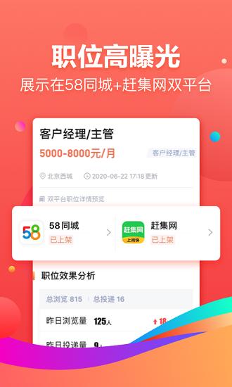 招财猫直聘app下载