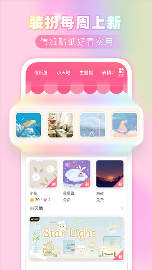 粉粉日记app软件