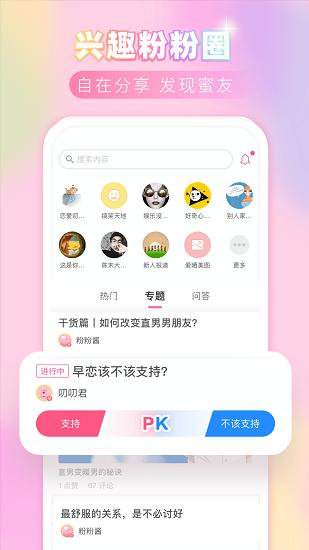 粉粉日记app手机版