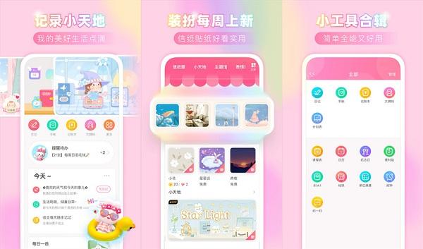 粉粉日记app下载