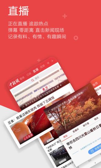 中国新闻网官网版app