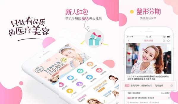 悦美app下载