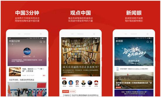 中国网官网版软件