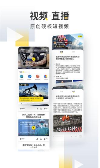 时代财经官网版手机app