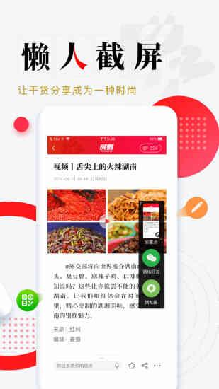 红网app