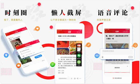 红网app软件