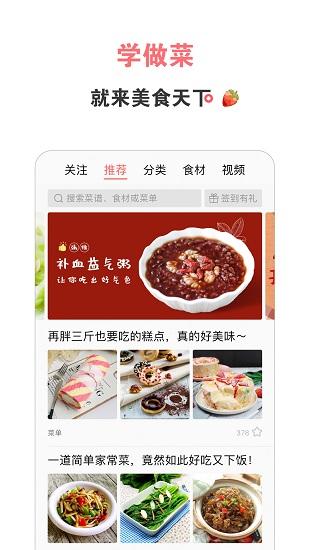 美食天下app下载