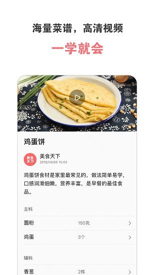 美食天下app手机版