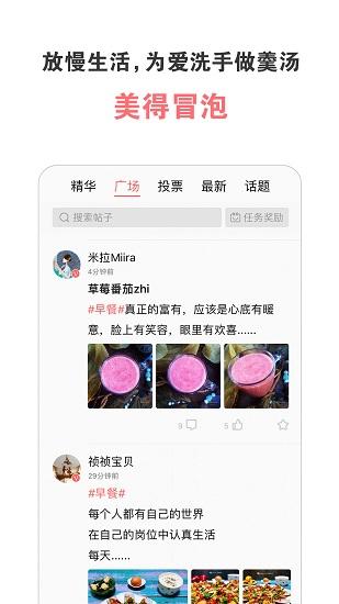 美食天下app最新版