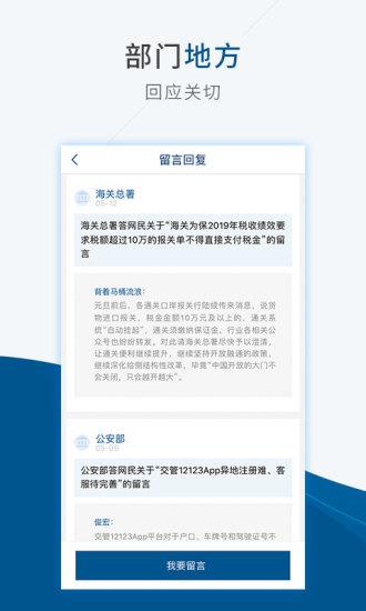 国务院app手机版