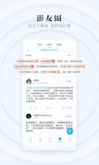 澎湃新闻app苹果版