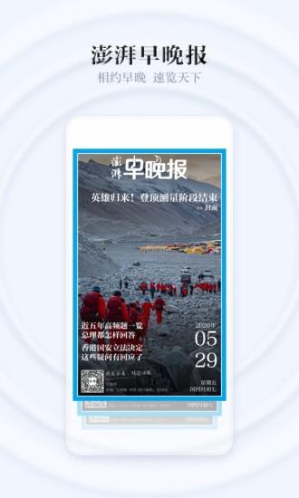澎湃新闻app安卓版