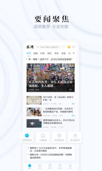澎湃新闻app软件