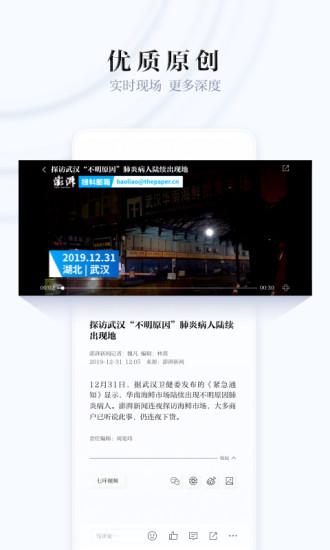 澎湃新闻app下载