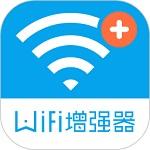 WiFi信号增强器去广告版