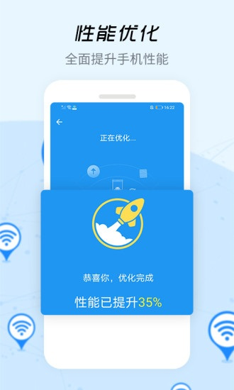 WiFi信号增强器去广告版下载