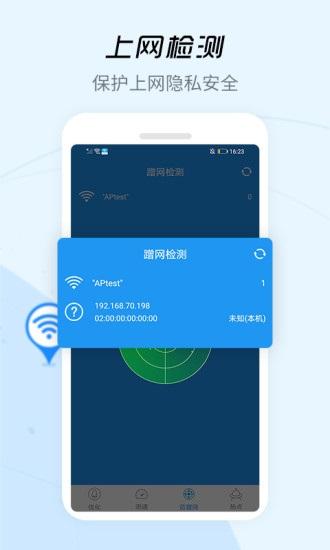 WiFi信号增强器去广告版安卓版