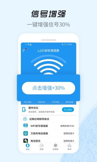 WiFi信号增强器去广告版APP下载