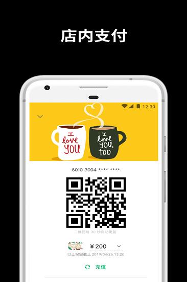 星巴克app手机版