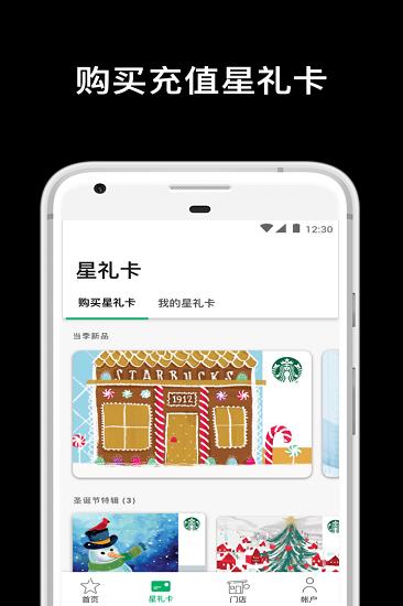 星巴克app下载