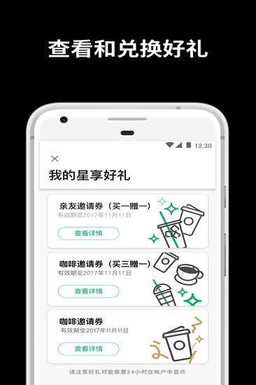 星巴克app软件