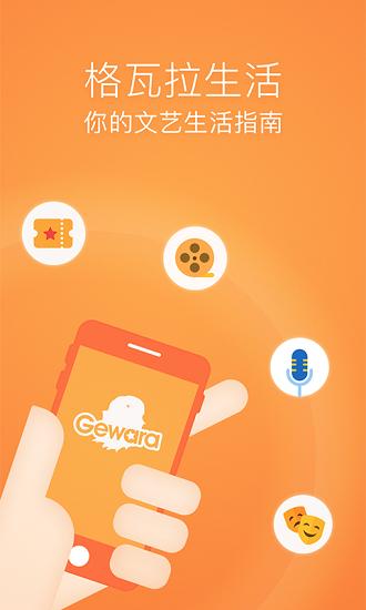 格瓦拉生活app下载