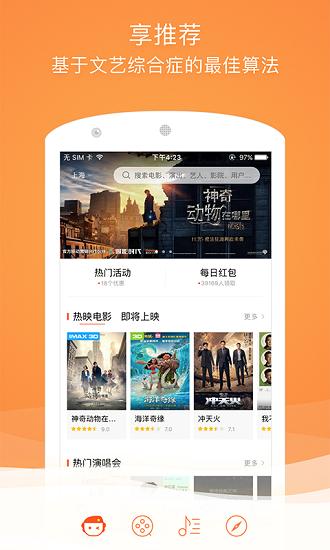 格瓦拉生活app最新版