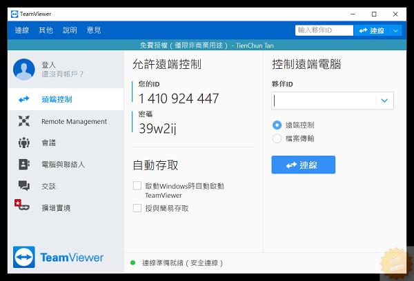 TeamViewer下载