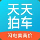 天天拍车appv2.5.8