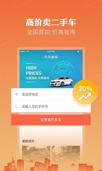 天天拍车app最新版