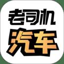老司机汽车appv4.2.9